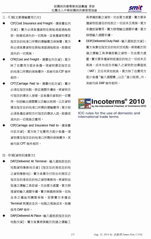 smit 社團法人中華採購與供應管...